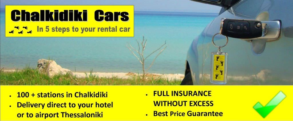 Car rent Chalkidiki